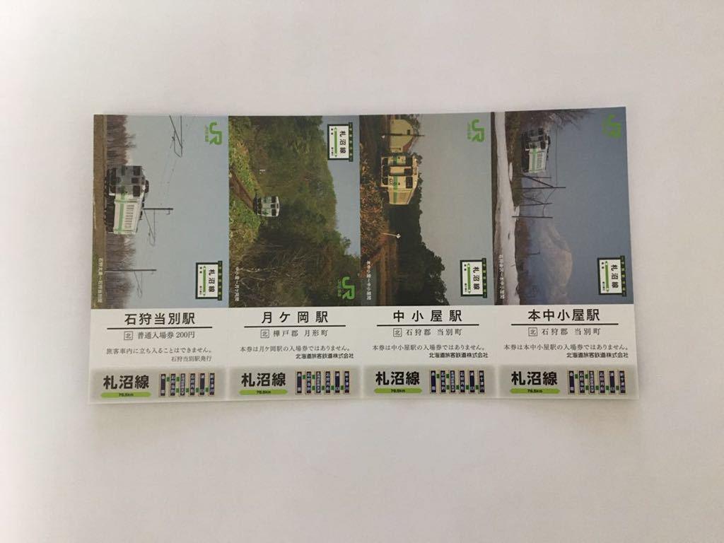 札沼線 記念入場券【 石狩当別駅 】JR北海道:半券付 数量⑨_画像1