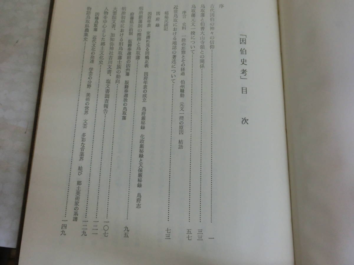 Bb1154-c  本 因伯史考 徳永職男_画像5