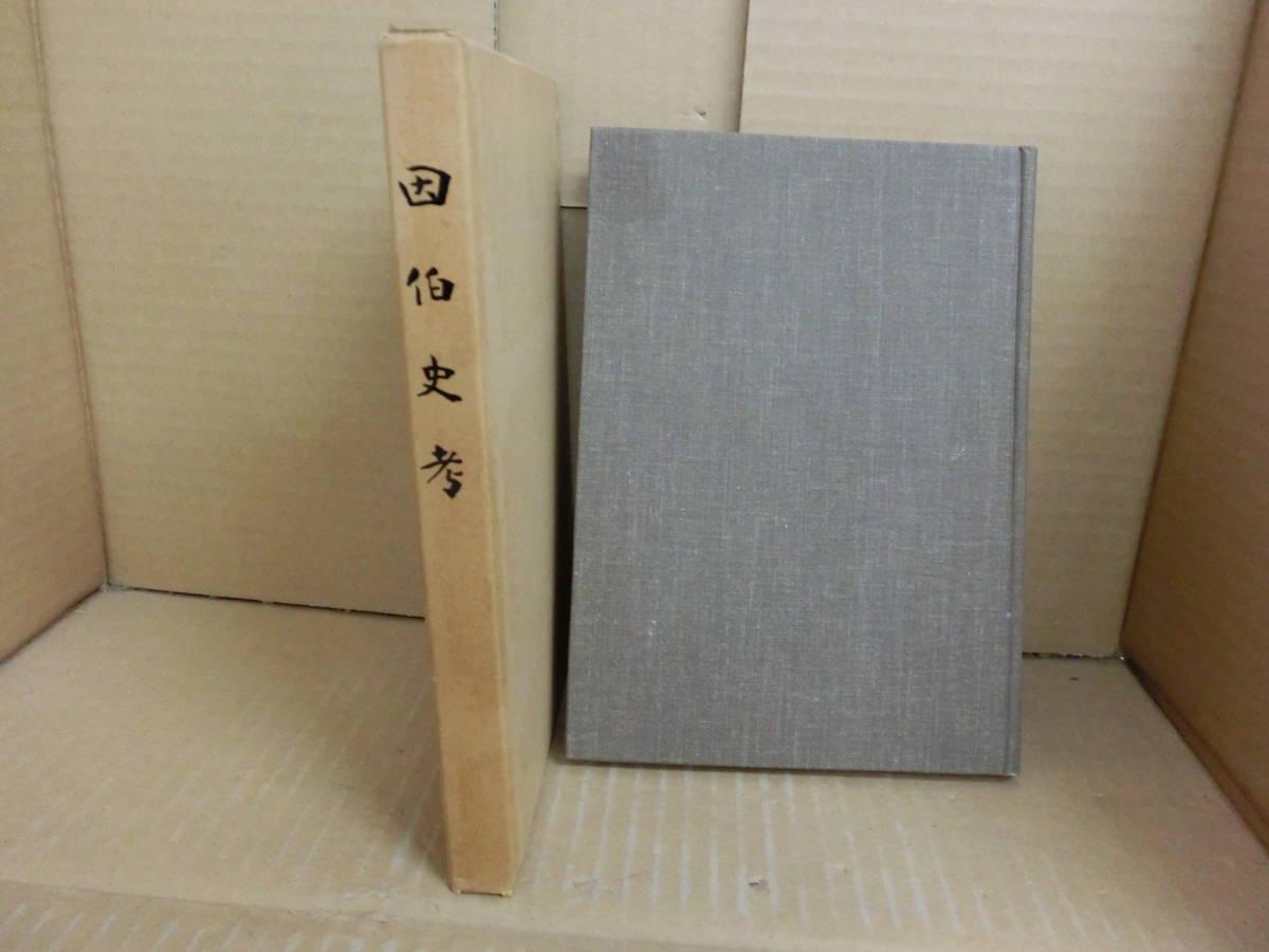 Bb1154-c  本 因伯史考 徳永職男_画像1