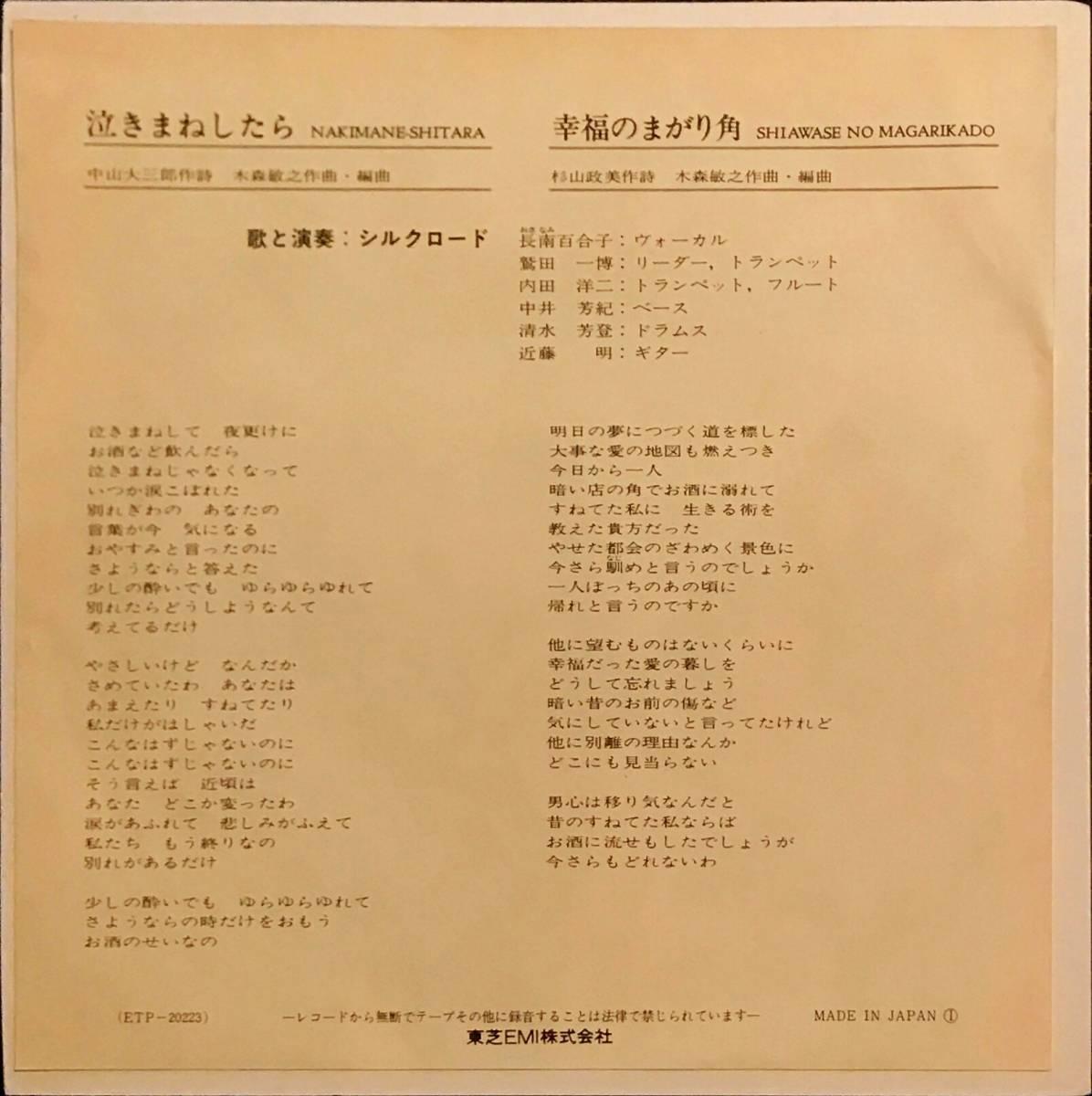 [試聴]和モノMoodブルース シルクロード // 泣きまねしたら / 幸福のまがり角 GROOVE歌謡 [EP]GSグループサウンズ ムード レコード 7inch_画像2