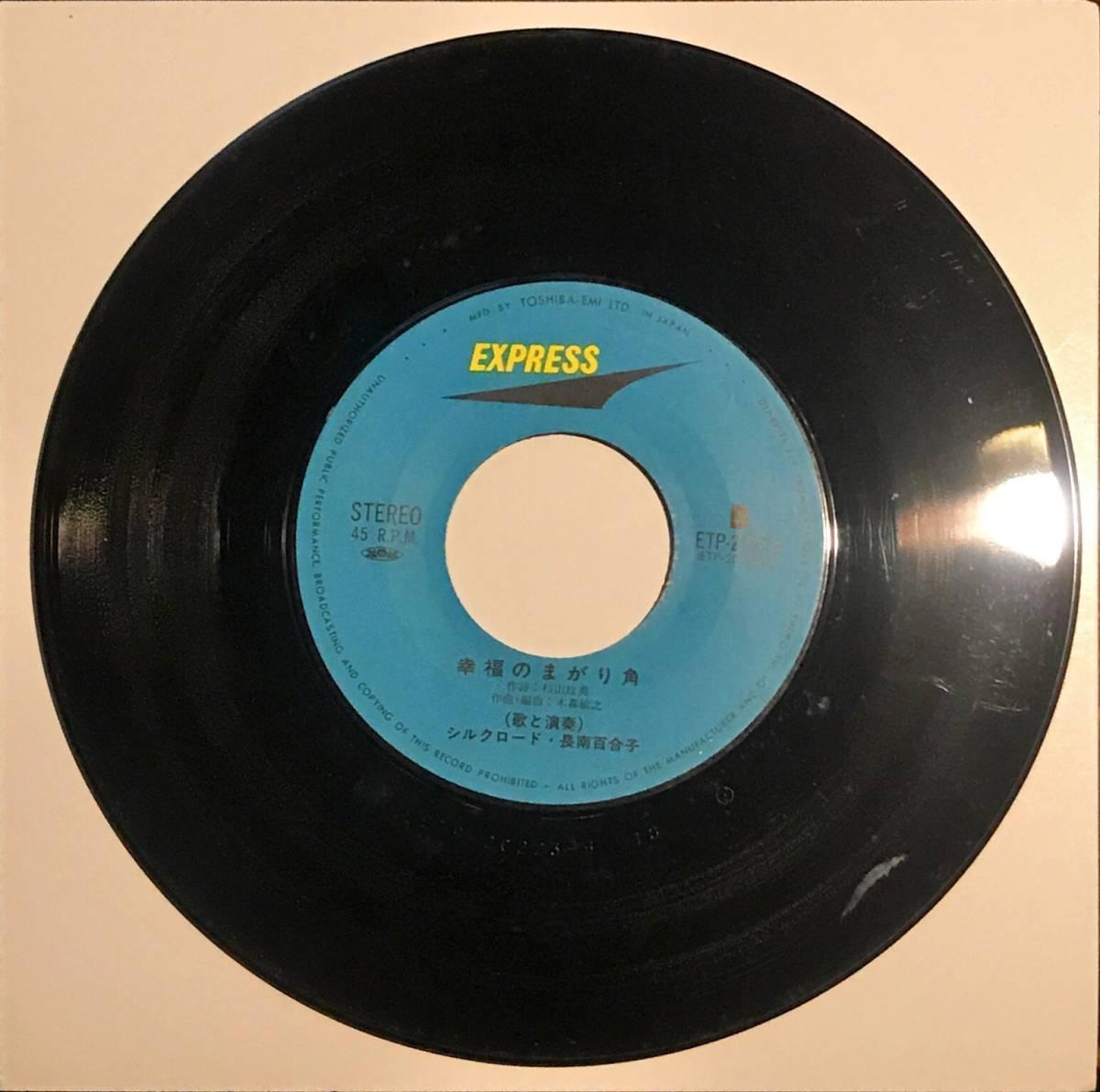 [試聴]和モノMoodブルース シルクロード // 泣きまねしたら / 幸福のまがり角 GROOVE歌謡 [EP]GSグループサウンズ ムード レコード 7inch_画像5
