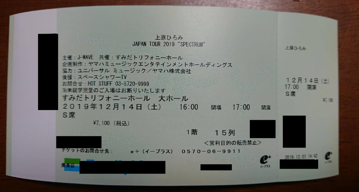上原ひろみ ライブチケット 12月14日(土) S席 JAPAN TOUR 2019 SPECTRUM すみだトリフォニーホール 12/14 hiromi live tickets