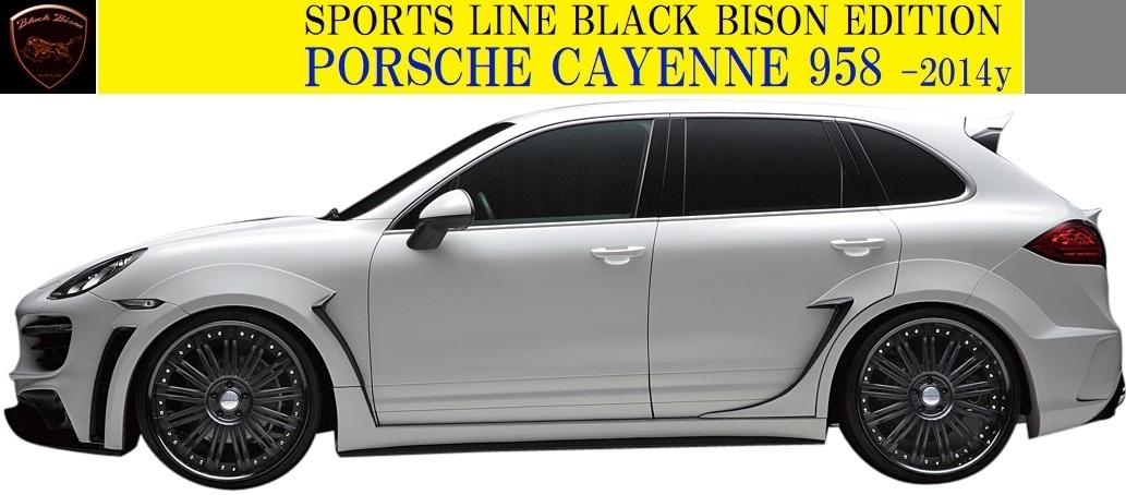 【M's】ポルシェ カイエン 958 (-2014y)WALD Black Bison エアロ 4点キット (F+S+R+OF)///※GTS不可 PORSCHE CAYENNE ヴァルド バルド_画像3