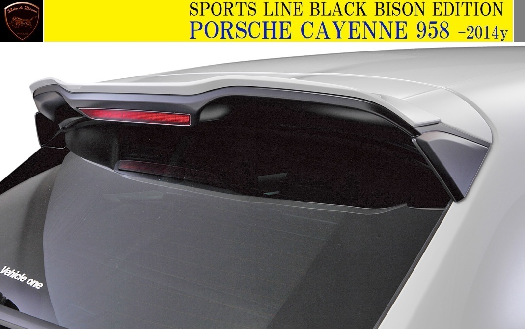 【M's】ポルシェ カイエン 958 (-2014y)WALD Black Bison ルーフスポイラー//※GTS不可 PORSCHE CAYENNE ヴァルド バルド エアロ_画像1