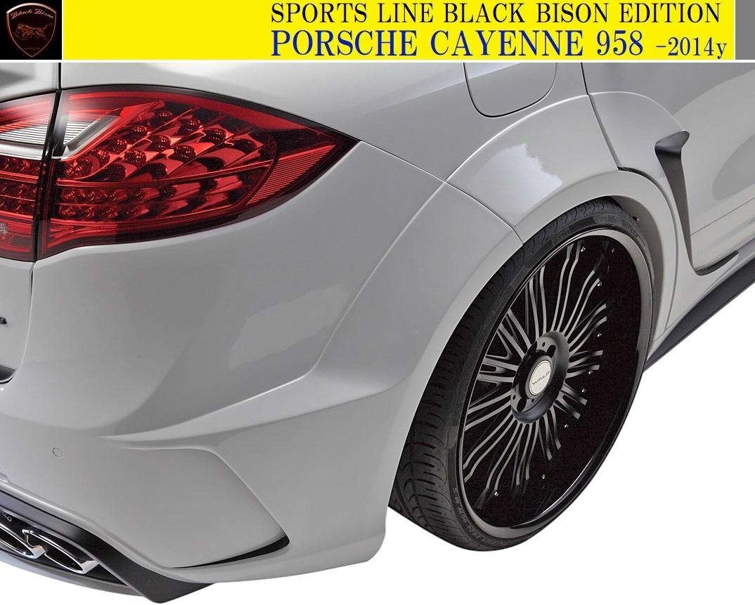 【M's】PORSCHE CAYENNE 958 (-2014y)WALD Black Bison エアロ 4点キット (F+S+R+OF)///※GTS不可 ポルシェ カイエン ヴァルド バルド_画像9