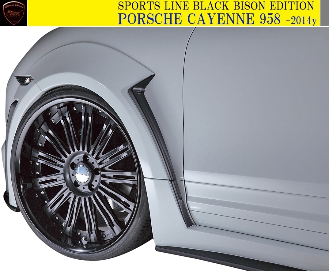 【M's】PORSCHE カイエン958 (-2014y)WALD Black Bison エアロ 4Pキット (F+S+R+OF)///※GTS不可 ポルシェ CAYENNE ヴァルド バルド_画像8