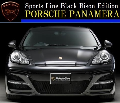 【M's】ポルシェ 970 パナメーラ(2009y-2014y)WALD Black Bison フロントバンパースポイラー (Various LED.Ver)//FRP ヴァルド バルド_画像1