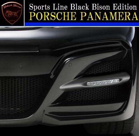 【M's】ポルシェ 970 パナメーラ(2009y-2014y)WALD Black Bison エアロ 3点セット(Various LED.Ver)/FRP ヴァルド バルド エアロ パーツ_画像3