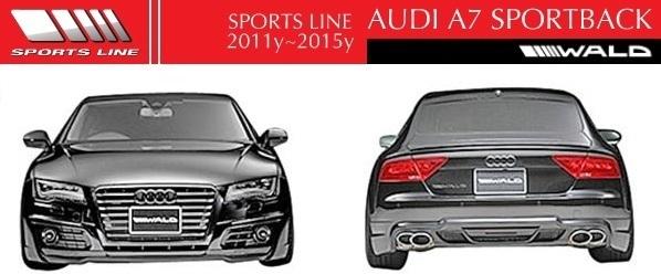 【M's】アウディ A7 SportBack 4GC(2011y-2015y)WALD SPORTS LINE ハーフタイプ リアスカート(LEDランプ+ネット付)/FRP製 ヴァルド_画像3