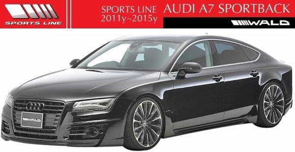 【M's】AUDI A7 SportBack 4GC(2011y-2015y)WALD SPORTS LINE サイドステップ (左右)//FRP 正規品 ヴァルド スポーツライン エアロ _画像3