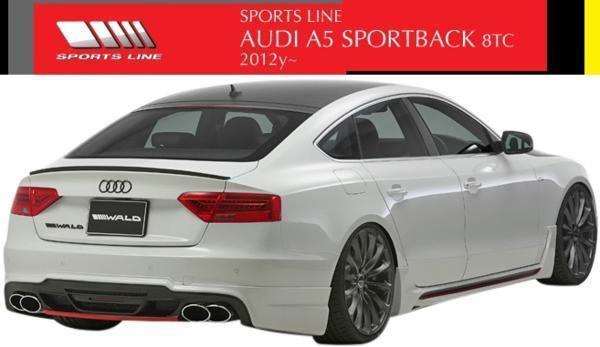 【M's】アウディ A5 8TC(2012y-)WALD スポーツライン トランクスポイラー//FRP製 AUDI ヴァルド バルド SPORTS LINE ウイング エアロ_画像3