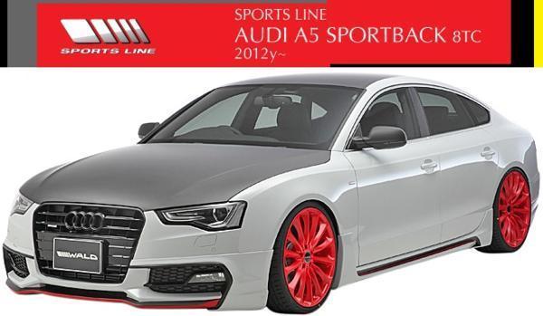 【M's】アウディ A5 Sライン専用(2012y-)WALD SPORTS LINE リアスカート(LEDランプ・ネット付属)//FRP AUDI 8TC ヴァルド スポーツライン_画像6