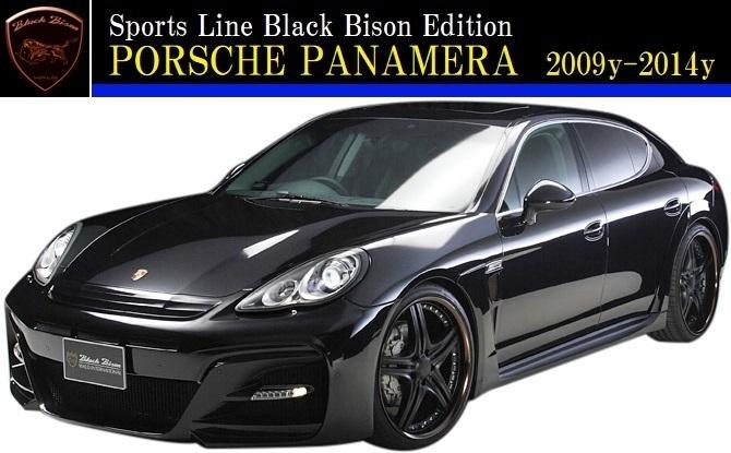 【M's】PORSCHE PANAMERA 970(2009y-2014y)WALD Black Bison フロント バンパースポイラー (Various LED.Ver)//FRP ヴァルド バルド_※ LEDは画像2/3枚目のタイプになります。