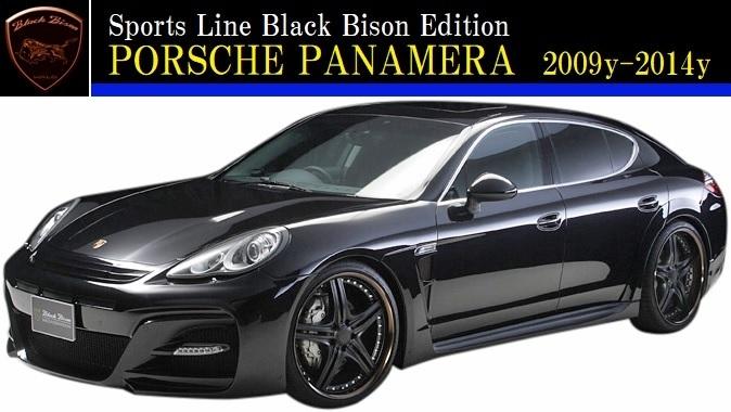 【M's】ポルシェ PANAMERA 970(2009y-2014y)WALD Black Bison エアロ3点キット(997LED.Ver)//FRP ヴァルド パナメーラ エアロパーツ_画像1