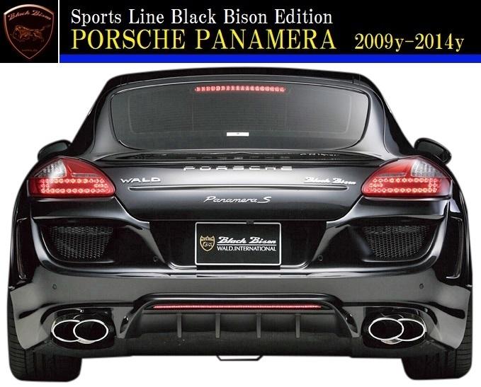 【M's】ポルシェ パナメーラ 970(2009y-2014y)WALD Black Bison リアバンパースポイラー //FRP ヴァルド バルド ブラックバイソン_画像2