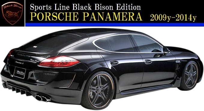 【M's】ポルシェ パナメーラ 970(2009y-2014y)WALD Black Bison リアスポイラー//FRP ヴァルド バルド ブラックバイソン エアロ パーツ_画像4