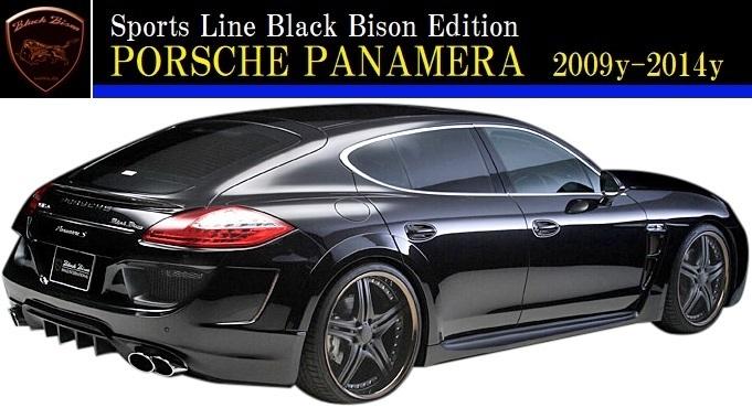 【M's】ポルシェ パナメーラ 970(2009y-2014y)WALD Black Bison エアロ3点キット(997LED.Ver)/FRP ヴァルド バルド エアロ パーツ_画像2