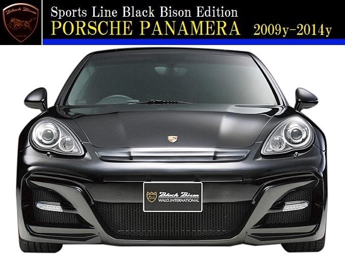 【M's】PORSCHE PANAMERA 970(2009y-2014y)WALD Black Bison フロント バンパースポイラー (997LED.Ver)//FRP ヴァルド バルド_画像4
