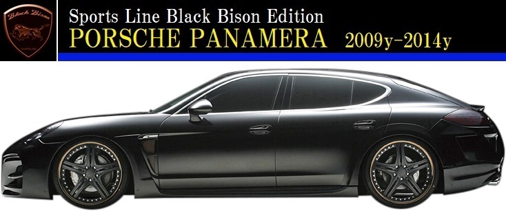 【M's】ポルシェ パナメーラ 970(2009y-2014y)WALD Black Bison エアロ3点キット(Various LED.Ver)/FRP ヴァルド バルド エアロ パーツ_画像4