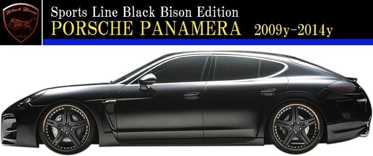 【M's】ポルシェ パナメーラ 970(2009y-2014y)WALD Black Bison サイドステップ 左右 //FRP ヴァルド バルド ブラックバイソン エアロ_画像1