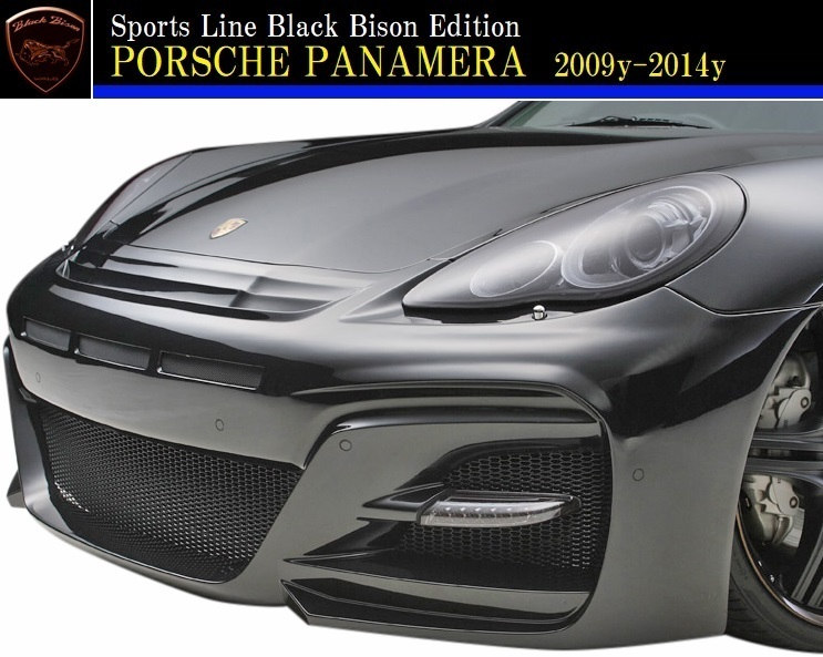 【M's】ポルシェ パナメーラ 970(2009y-2014y)WALD Black Bison フロントバンパースポイラー (997LED.Ver)//FRP ヴァルド バルド_画像2