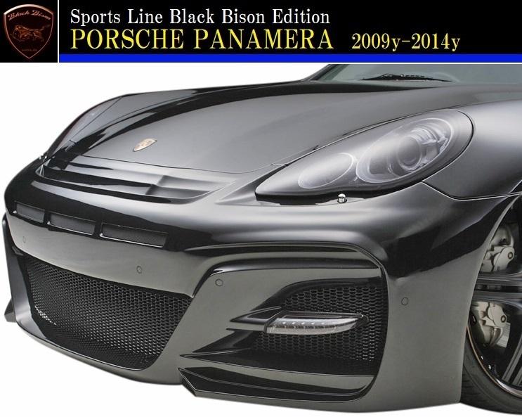 【M's】PORSCHE PANAMERA 970(2009y-2014y)WALD Black Bison フロント バンパースポイラー (997LED.Ver)//FRP ヴァルド バルド_画像2