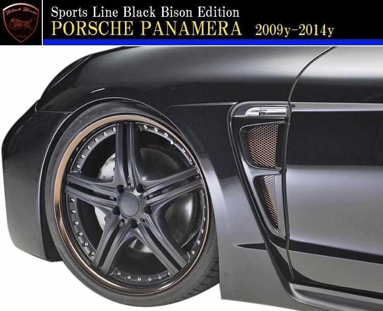 【M's】ポルシェ 970 パナメーラ(2009y-2014y)WALD Black Bison フェンダーパネル 左右//FRP ヴァルド バルド ブラックバイソン エアロ_画像1