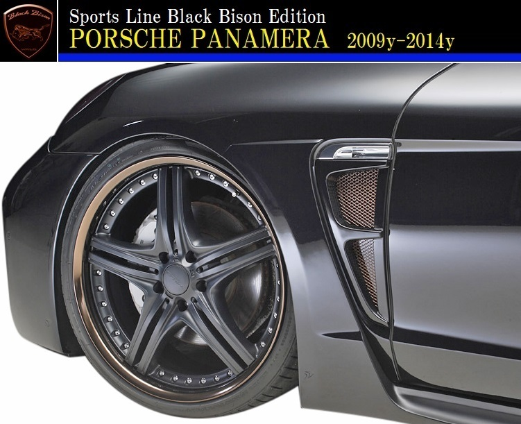 【M's】ポルシェ PANAMERA 970(2009y-2014y)WALD Black Bison エアロ3点キット(Various LED.Ver)//ヴァルド エアロパーツ パナメーラ_画像10