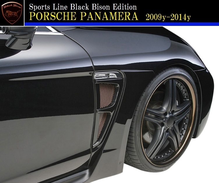 【M's】PORSCHE PANAMERA 970(2009y-2014y)WALD Black Bison フェンダーパネル 左右//FRP ヴァルド バルド ポルシェ パナメーラ_画像2