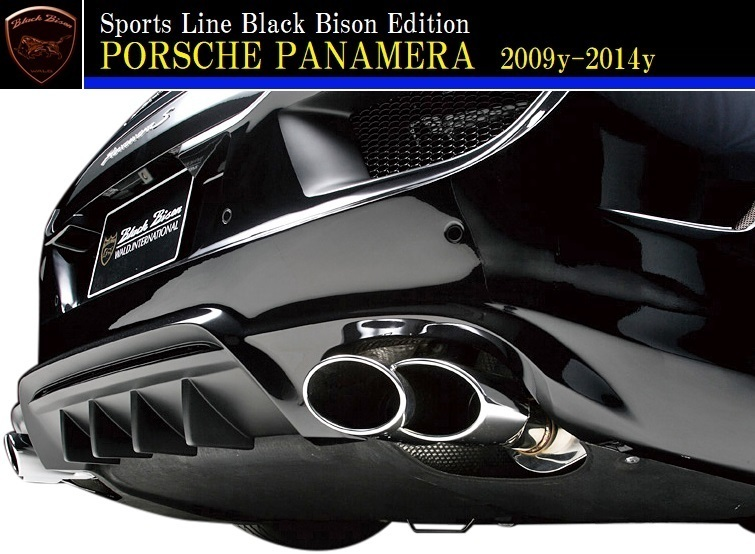 【M's】ポルシェ パナメーラ 970(2009y-2014y)WALD Black Bison リアバンパースポイラー //FRP ヴァルド バルド ブラックバイソン_画像3