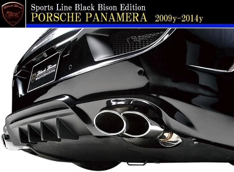 【M's】ポルシェ 970 パナメーラ(2009y-2014y)WALD Black Bison リアバンパースポイラー //FRP ヴァルド バルド ブラックバイソン_画像3