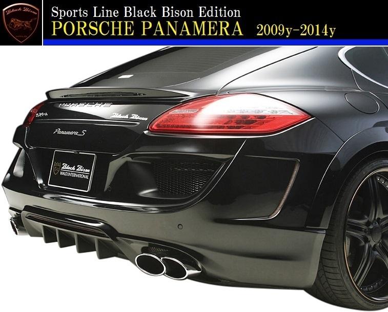 【M's】ポルシェ パナメーラ 970(2009y-2014y)WALD Black Bison リアバンパースポイラー //FRP ヴァルド バルド ブラックバイソン_画像1