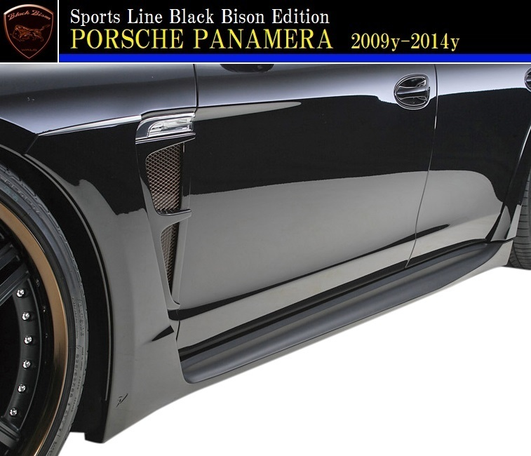【M's】ポルシェ パナメーラ 970(2009y-2014y)WALD Black Bison エアロ3点キット(997LED.Ver)/FRP ヴァルド バルド エアロ パーツ_画像9