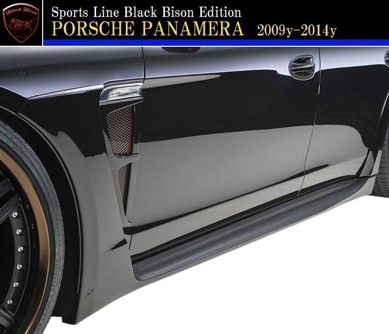 【M's】ポルシェ パナメーラ 970(2009y-2014y)WALD Black Bison サイドステップ 左右 //FRP ヴァルド バルド ブラックバイソン エアロ_画像2