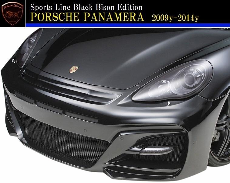 【M's】PORSCHE PANAMERA 970(2009y-2014y)WALD Black Bison フロント バンパースポイラー (997LED.Ver)//FRP ヴァルド バルド_画像1