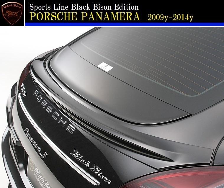 【M's】ポルシェ パナメーラ 970(2009y-2014y)WALD Black Bison リアスポイラー//FRP ヴァルド バルド ブラックバイソン エアロ パーツ_画像1
