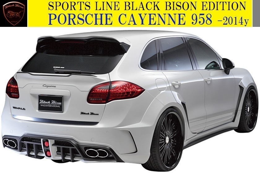 【M's】ポルシェ カイエン 958 (-2014y)WALD Black Bison エアロ 4点キット (F+S+R+OF)///※GTS不可 PORSCHE CAYENNE ヴァルド バルド_画像2