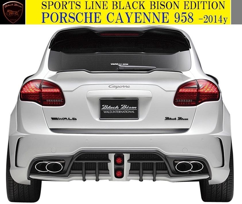【M's】ポルシェ カイエン958 (-2014y)WALD Black Bison エアロ 6Pキット (F+S+R+OF+RS+RG)///※GTS不可 PORSCHE CAYENNE ヴァルド_画像7