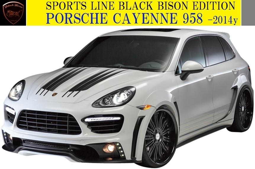【M's】PORSCHE CAYENNE 958 (-2014y)WALD Black Bison エアロ 4点キット (F+S+R+OF)///※GTS不可 ポルシェ カイエン ヴァルド バルド_画像1