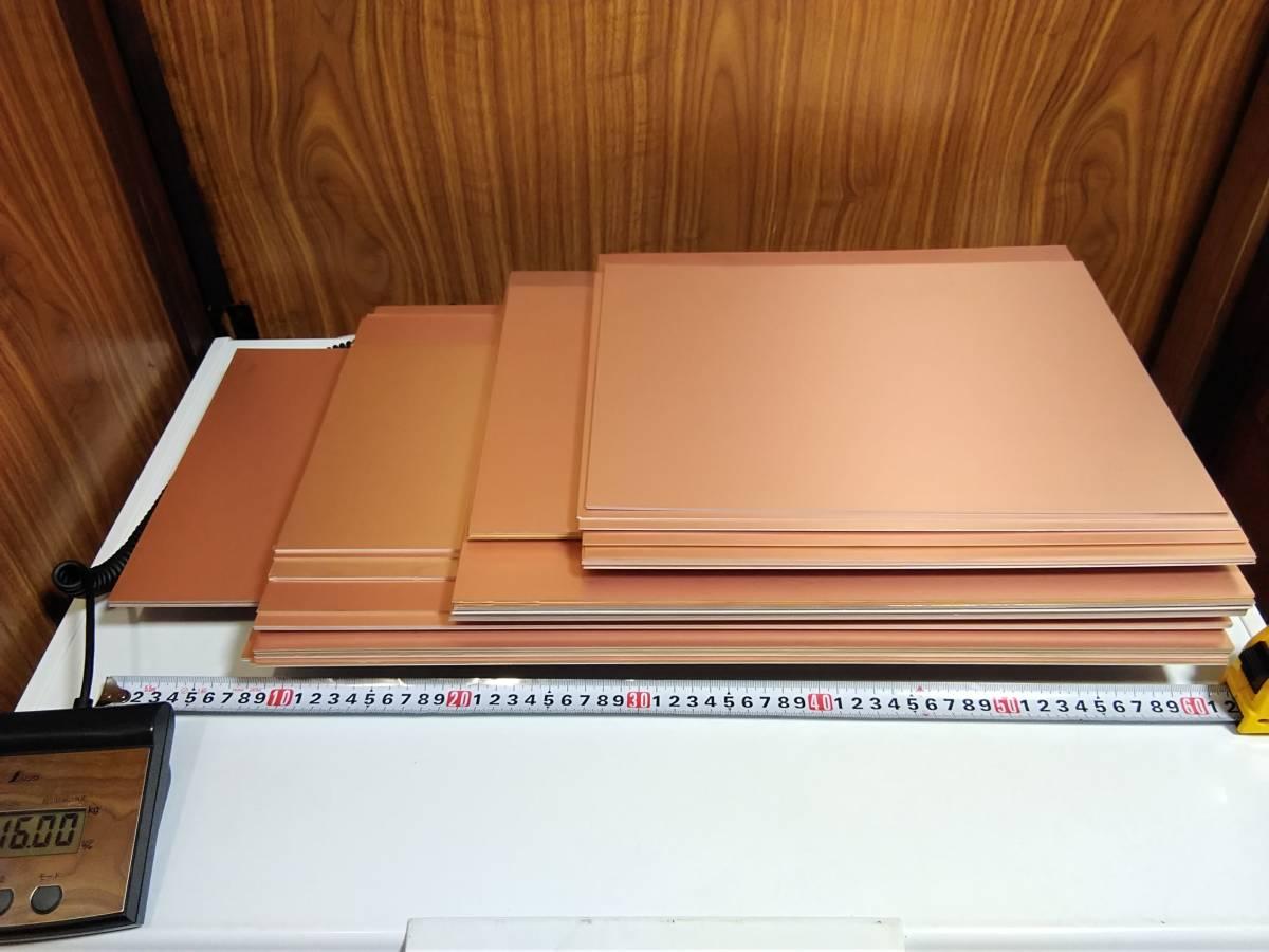 プリント配線板用ガラスエポキシ 片面 銅張積層板 16kg