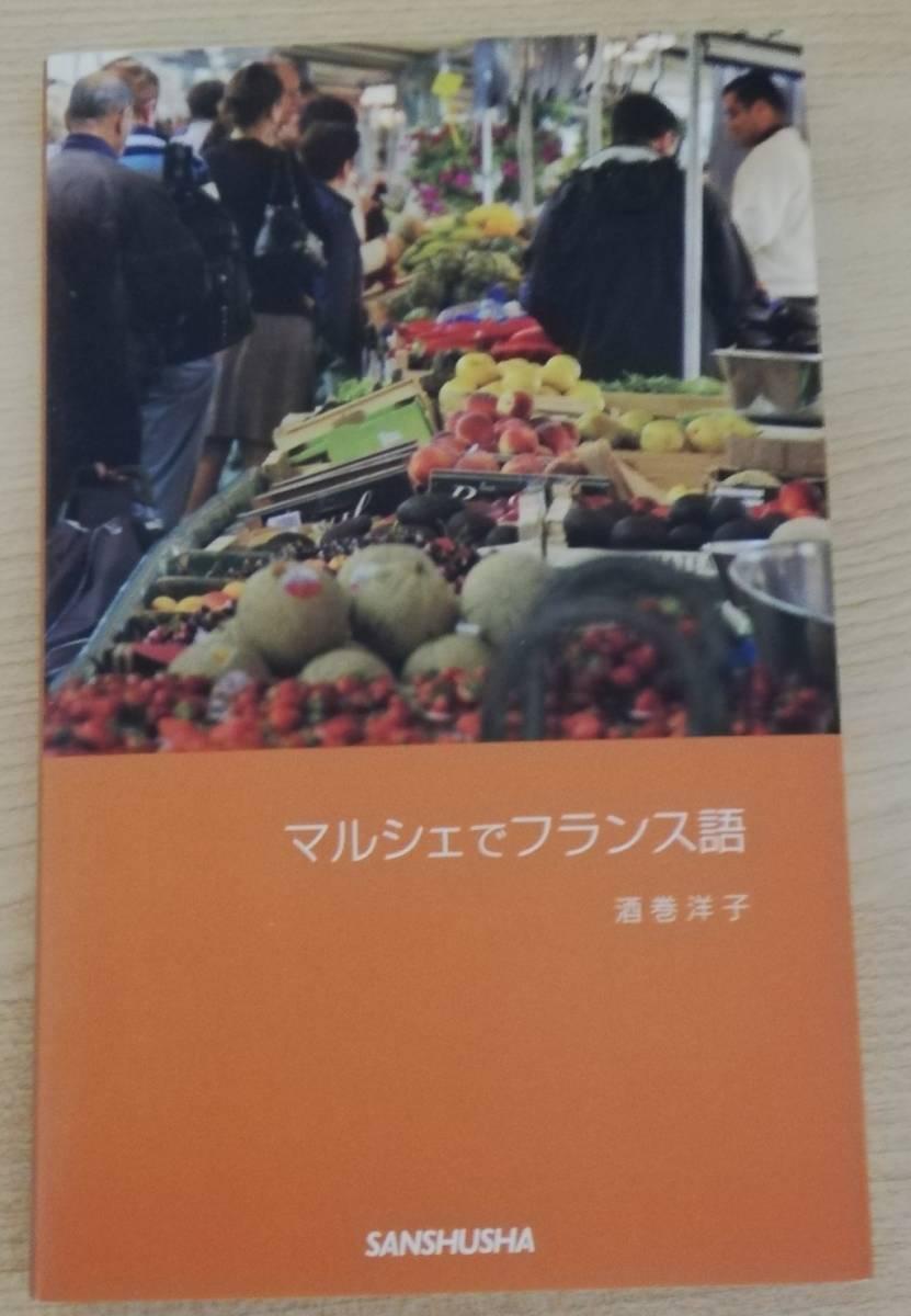 [書籍]マルシェでフランス語 酒巻洋子_画像1
