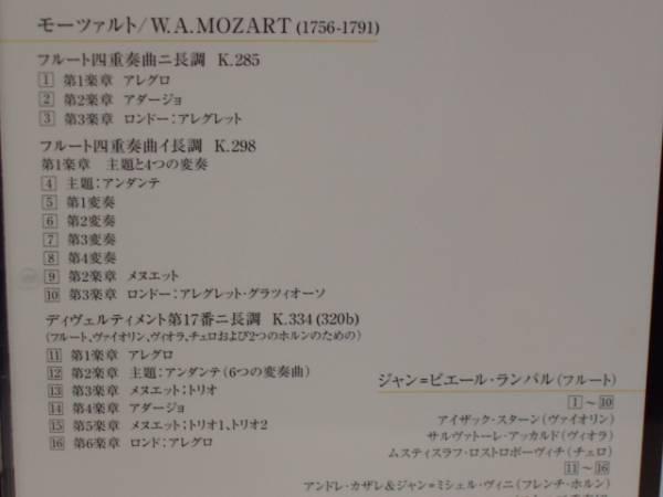a-135●CD-クラシック●ピエール・ランパル/モーツァルト:フルート四重奏曲&ディヴェルティメント第17番 The CD Club _画像3
