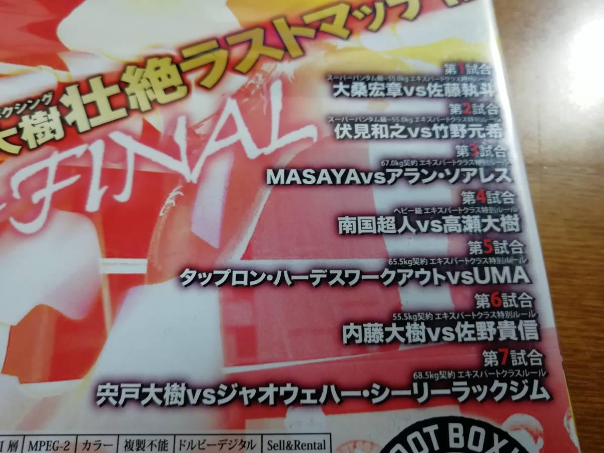 DVD セル版 シュートボクシング 2016 act.2_画像2