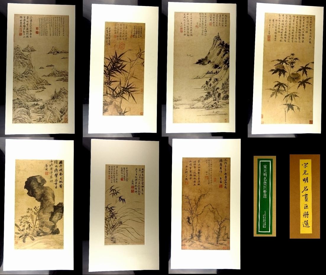 【志】中國古玩 二玄社 宋元明名畫巨冊選 故宮博物館院 7枚(1枚不足)委託出品 YK-4(YKFT-R112)