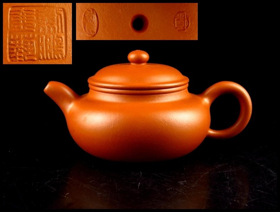 【志】中国古玩 宜興紫砂 朱泥急須 煎茶道具 在銘 ●R11210