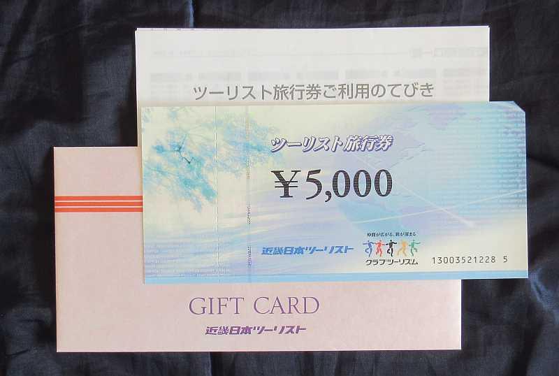☆★ ツーリスト旅行券 10000円 ★☆ 5000円券 2枚_画像1