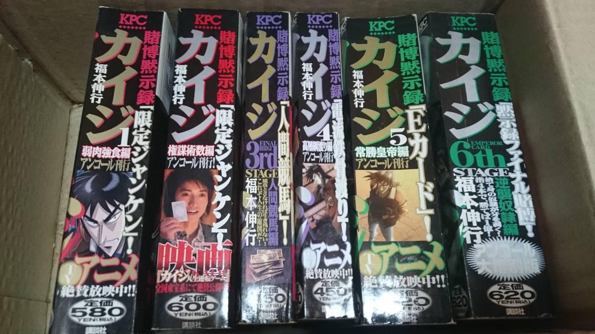 賭博黙示録カイジ 福本伸行 コンビニ版6巻セット ヤンマガ 送料込み