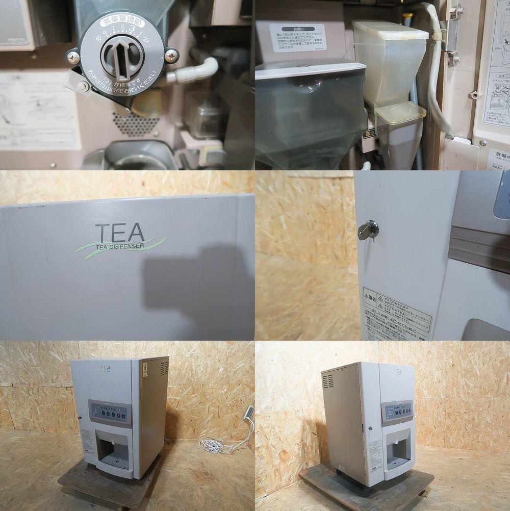★ホシザキ 給茶機APT-100HWB/ティーディスペンサー★鍵付き★状態は良いです_画像4