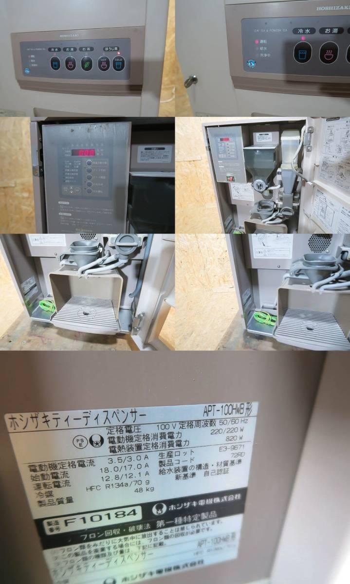 ★ホシザキ 給茶機APT-100HWB/ティーディスペンサー★鍵付き★状態は良いです_画像2