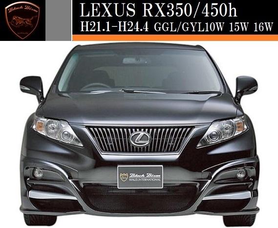 【M's】LEXUS RX350/RX450h 前期(H21.1-H24.4)WALD Black Bison エアロ3点キット(F+S+R)//レクサス RX FRP ヴァルド ブラックバイソン_画像6